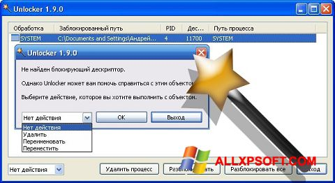 Screenshot Unlocker Windows XP